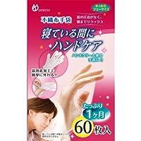 不织布手套睡觉的时候手部护理60片装  1個