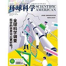 《环球科学》2018年11月号