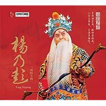 杨乃彭京剧演唱专辑(CD)