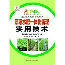 蔬菜水肥一体化管理实用技术