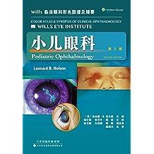 Wills临床眼科彩色图谱及精要:小儿眼科(第2版)