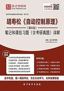 国内外经典教材辅导系列·理工类:胡寿松《自动控制原理》笔记和课后习题(含考研真题)详解(第6版)
