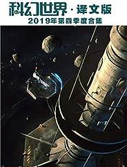 《科幻世界·譯文版》2019年第四季度合集
