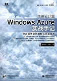 走进云计算:Windows Azure实战手记(附盘)