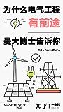 为什么电气工程有前途:曼大博士告诉你(知乎 Kevin Zhang 作品) (知乎「一小时」系列)