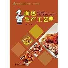 面包生产工艺(上) (食品生物工艺专业改革创新教材系列)