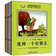 青蛙弗洛格的成长故事(套装共12册)