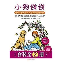 小狗錢錢(套裝全2冊,風靡歐美的財富啟蒙,性格養成少兒讀物)
