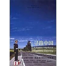 寻路中国:从乡村到工厂的自驾之旅(两种封面随机发货)