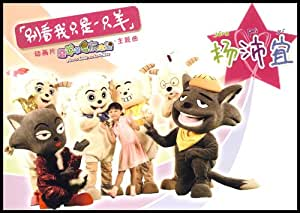 杨沛宜:歌唱祖国/别看我只是一只羊(CD+DVD)