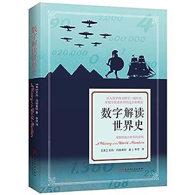 数字解读世界史.pdf