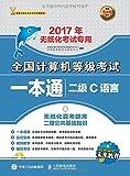 未来教育·(2017年)全国计算机等级考试一本通:二级C语言(含无纸化真考题库二级公共基础知识)(无纸化考试专用)(附光盘)