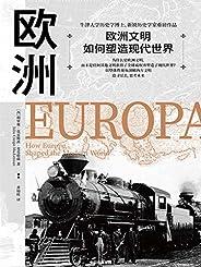 歐洲:歐洲文明如何塑造現代世界(歐洲史知名研究學者聯袂推薦:一本真正的歐洲自傳,以整體性視角解剖歐洲文明,全景記錄歐洲文明興衰)