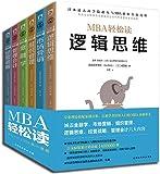 MBA輕松讀:管理會計+經營戰略+邏輯思維等(套裝共6冊)