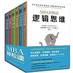 MBA轻松读:管理会计+经营战略+逻辑思维等(套装共6册)