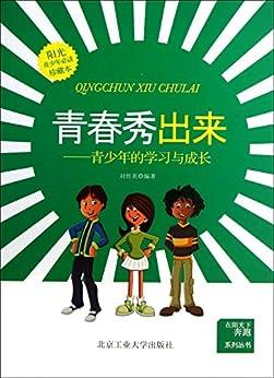 """""""青春秀出来:青少年的学习与成长 (在阳光下奔跑系列丛书)"""",作者:[刘传英]"""