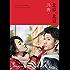 北京,北京(2017升级版,冯唐全新序言,张一山、周冬雨主演热播剧集《春风十里,不如你》原著小说。)