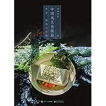 中国风美食摄影