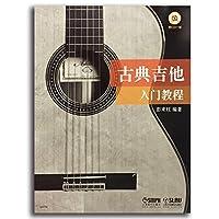古典吉他入门教程(附CD)