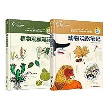 我的大自然观察笔记(套装共2册)