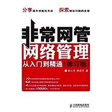 非常网管:网络管理从入门到精通(修订版)(异步图书)