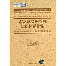 计算机科学与技术学科前沿丛书•计算机科学与技术学科研究生系列教材:DAMA 数据管理知识体系指南(中文版)