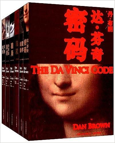 丹•布朗作品系列(套装共6册)