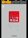 广告大师奥格威:未公诸于世的选集(修订版)