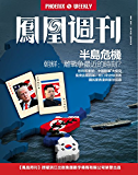 半岛危机  香港凤凰周刊2017年第14期