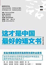 這才是中國最好的語文書:現代散文分冊