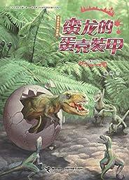 蛮龙的蛋壳装甲(专为6-10岁儿童创作,带你看好玩的恐龙故事,学有趣的恐龙知识) (袁博恐龙小说系列(儿童美绘版))