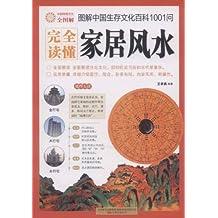 中国传统文化全图解•图解中国生存文化百科1001问:完全读懂家居风水