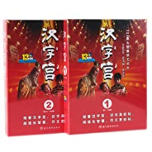 汉字宫DVD 高清享受 正版防伪