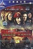 加勒比海盗3(DVD)