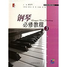 钢琴必修教程(附光盘3高等师范院校教材)
