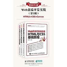 Web前端开发实战(第1辑)(套装共3册, HTML5+CSS+Canvas)(异步图书)