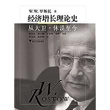 经济增长理论史:从大卫·休谟至今