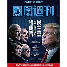 民主党如何挑战特朗普  香港凤凰周刊2020年第2期
