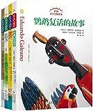 五星书坊:世界文学大师绘本(套装共4册)