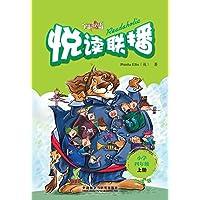 悦读联播:小学四年级(上册)(点读版)(附光盘)
