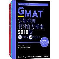 新东方·(2018)GMAT官方指南:数学+语文+综合(套装共3册)