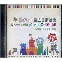 进口CD:宫崎骏魔法音乐城堡(献给孩子的爵士乐入门曲)/若井优也 爵士钢琴三重奏 Jazz trio music of ghibli(CD)149CD032