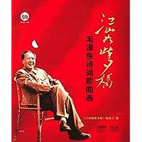 江山如此多娇:毛泽东诗词歌曲选(附CD光盘1张)