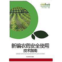 新编农药安全使用技术指南