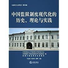 中国监狱制度现代化的历史理论与实践