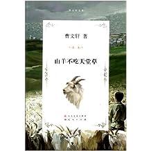 曹文轩文集:山羊不吃天堂草