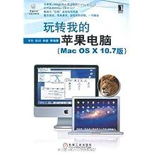 玩转我的苹果电脑(Mac OS X10.7版) (苹果开发与应用系列)