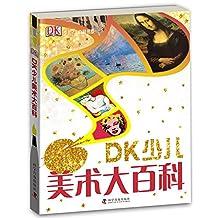DK少儿艺术百科书系:DK少儿美术大百科