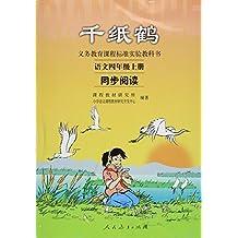 新课标语文同步阅读千纸鹤(4年级上册)