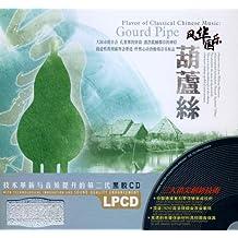 风华国乐葫芦丝(2CD)